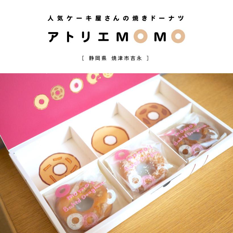 アトリエMOMO 焼きドーナツ ケーキ屋さん