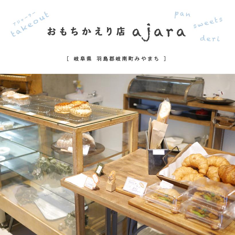 おもちかえり店 ajara(アジャーラー)