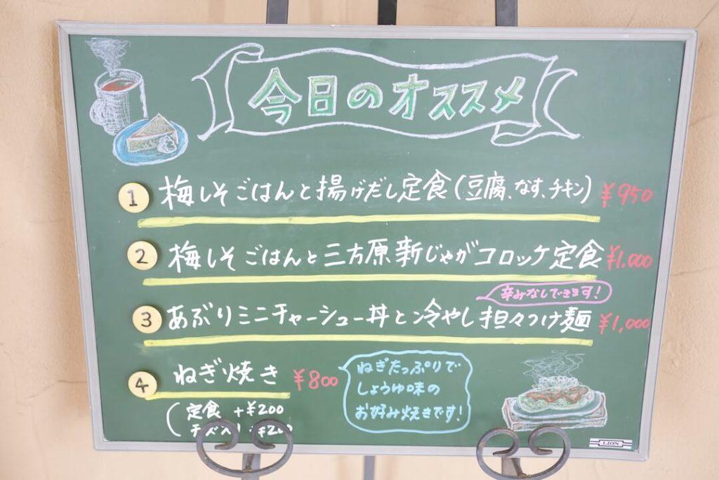 レストランこくりこ大山店 浜松市カフェ 青空レストラン