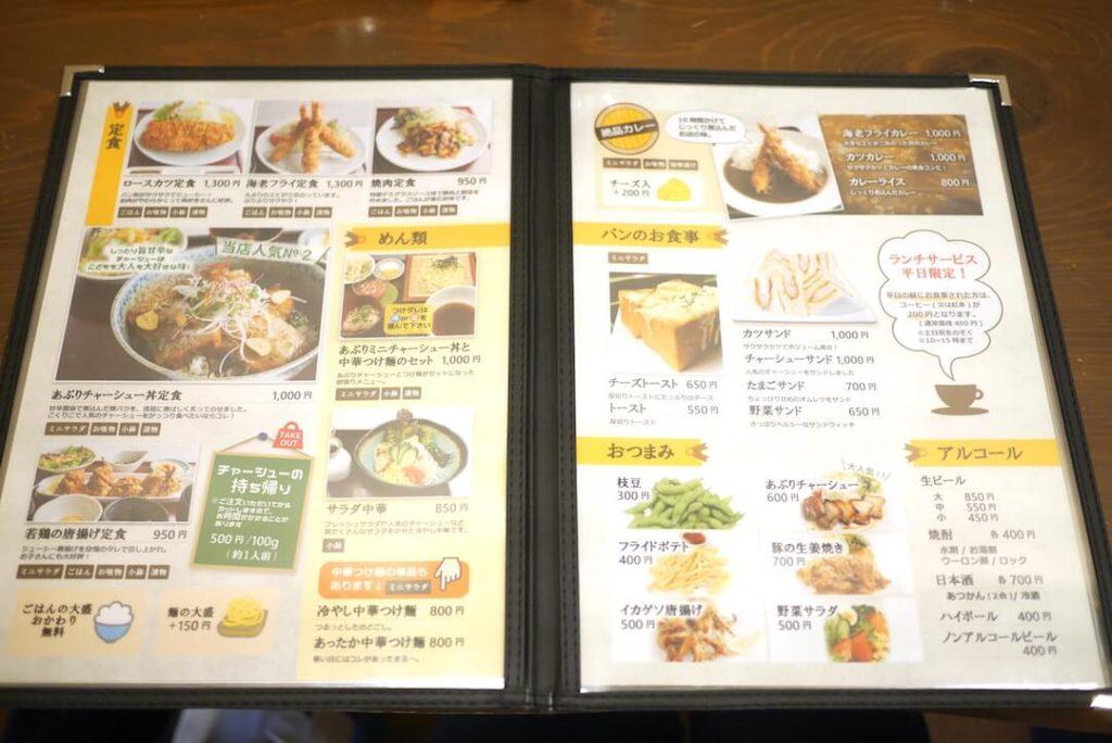 レストランこくりこ大山店 浜松市カフェ メニュー