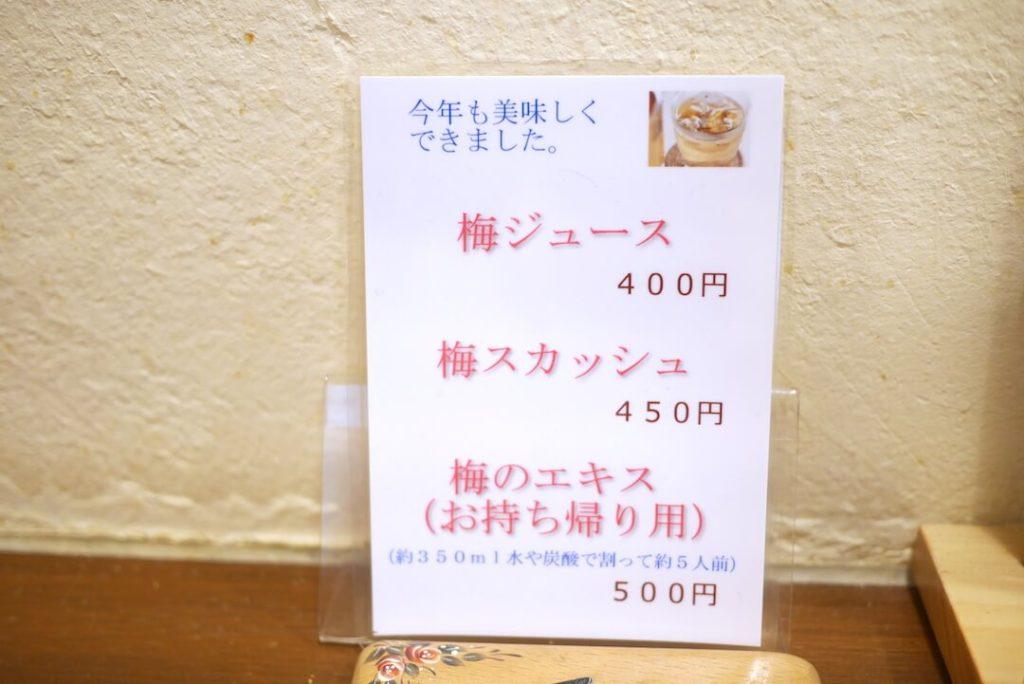 レストランこくりこ大山店 三方原馬鈴薯じゃがいもコロッケ定食