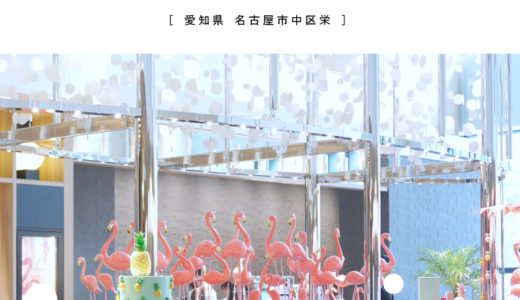 【名古屋市】サマーデザートビュッフェ「ポップでキュートなリゾート映え」を堪能してきた!inヒルトン名古屋