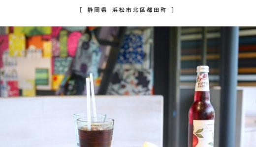 【浜松市】MIYAKODA駅cafe・マリメッコファブリックに囲まれておやつ休憩♪(都田駅併設カフェ)