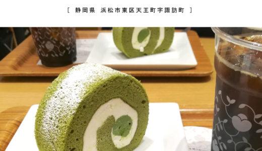 【浜松市】nanasgreentea(ナナズグリーンティー)抹茶ロールが美味しい!inイオンモール浜松市野