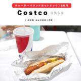 コストコ Costco