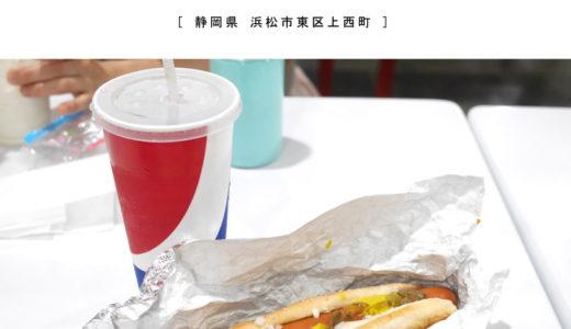【浜松市】costco(コストコ)激安180円ホットドックのドリンク飲み放題セットを食べてみた!イートイン・テイクアウト