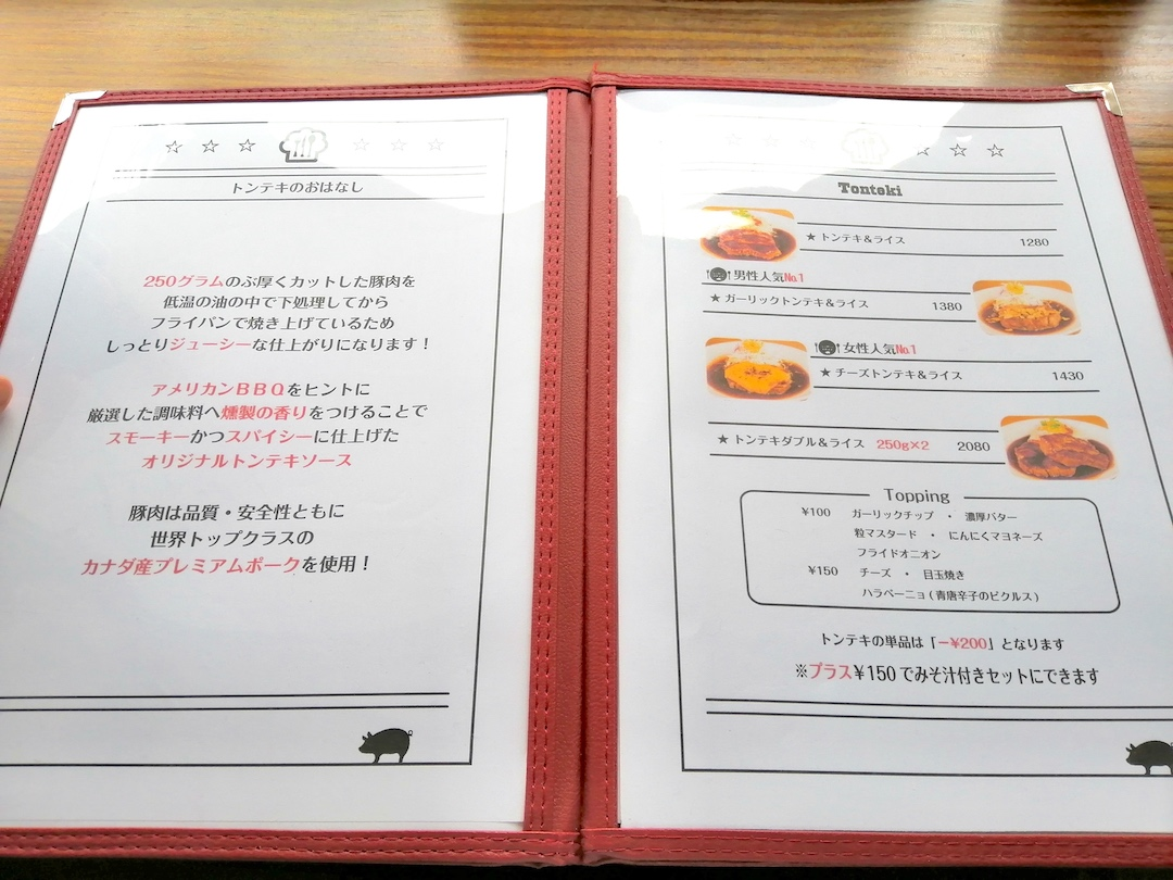 シュガー&スパイス トンテキとカレーのお店 トンテキランチ メニュー