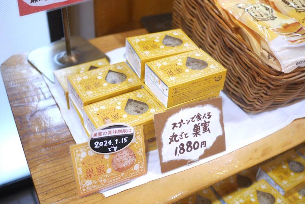 長坂養蜂場 はちみつ 試食 お土産