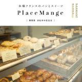 PlaceMange プラスモンジュ 浜松市中区 パン屋