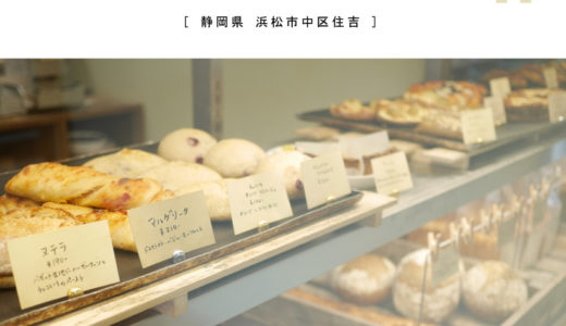 【浜松市】PlaceMange(プラスモンジュ)本場フランスのパン屋さん!品良くお洒落。スイーツ・イートインあり