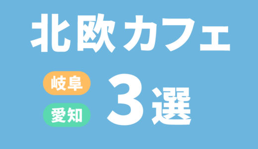 北欧好きにオススメのカフェ!岐阜&愛知3選