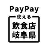 【岐阜県】PayPayペイペイが使える飲食店まとめ:Yahoo!ダイニング