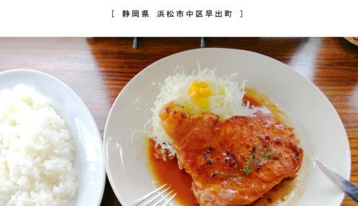 【浜松市】シュガー&スパイス トンテキとカレーのお店でトンテキランチ!大満足のボリューム