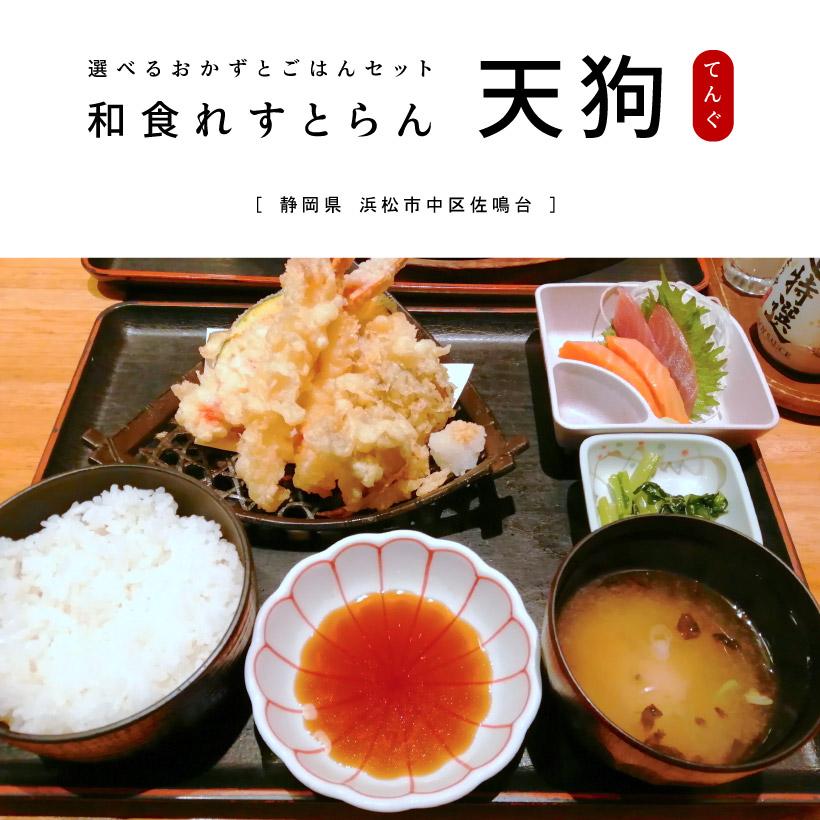 和食れすとらん旬鮮だいにんぐ 天狗・選べるおかずとごはんセット