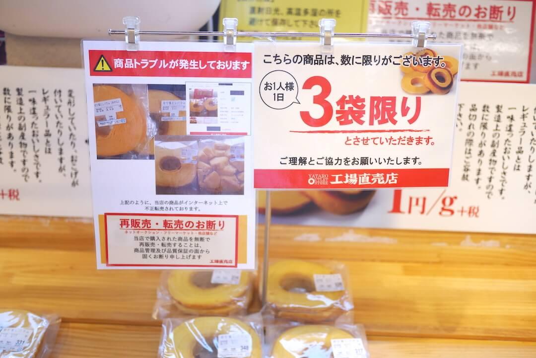 YATARO(ヤタロー)アウトレット 工場直売店 バームクーヘン 浜松市