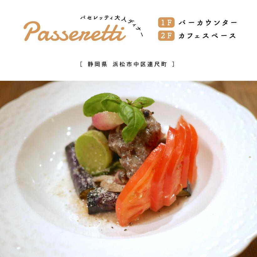 Passeretti(パセレッティ)デザート浜松市 浜松駅 カフェバー