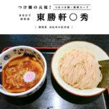 東勝軒○秀 浜松店つけ麺の元祖 ランチ