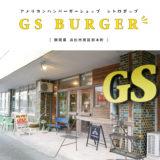 GS BURGER ハンバーガー 浜松 卸本町 アメリカン