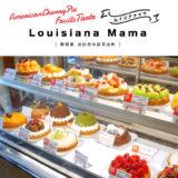 【浜松市】Louisiana Mama(ルイジアナ ママ)珍しいケーキを食べたいならここ!フルーツタルト・アメリカンパイ