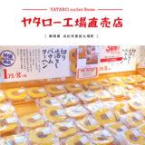 YATARO(ヤタロー)アウトレット 工場直売店 バームクーヘン 浜松市 パン お菓子