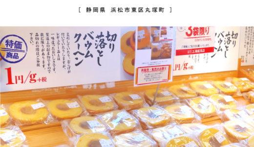 【浜松市】YATARO(ヤタロー)工場直売店のアウトレットでお得なバームクーヘンをGET!コストコ越え?