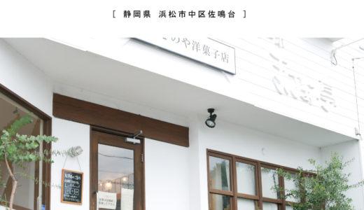 【浜松市】あさのや洋菓子店・夫婦で営むこじんまり洗礼された雰囲気・焼き菓子&ケーキ