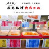 からあげ大ちゃん(浜松東区・上新屋店) 素朴で家庭的な味!テイクアウト専門