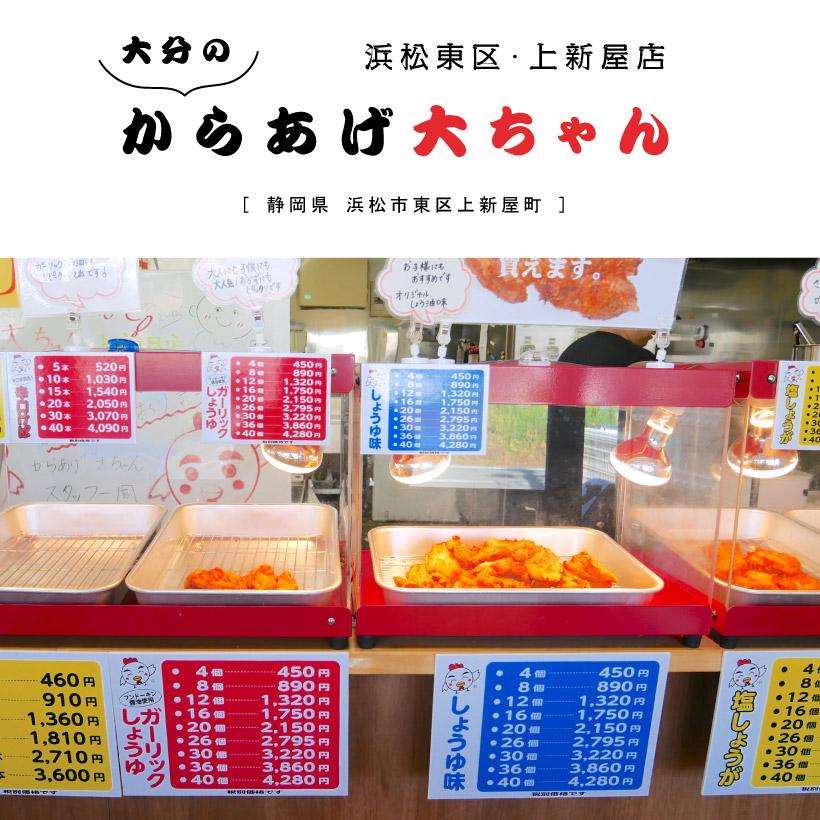 からあげ大ちゃん(浜松東区・上新屋店)