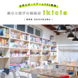 【浜松市】絵本と遊びの喫茶店ikicia・ボードゲームカフェでワイワイ対戦!