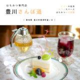 はちみつ専門店 豊川さんぽ道「ジブリの世界」で頂くケーキセットで優雅な時間