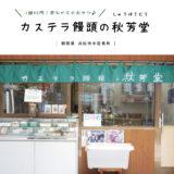 カステラ饅頭の秋芳堂(しゅうほうどう) 浜松駅 白あん つぶあん 抹茶あん おやつ
