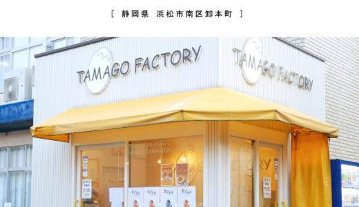 【浜松市】玉子屋本舗(TAMAGO FACTORY)アウトレット価格でリーズナブル!ロールケーキ・プリン・洋菓子