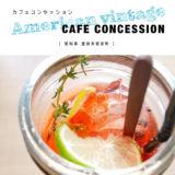 CAFE CONCESSION(カフェコンセッション)アメリカンヴィンテージの大人カフェでティータイム!