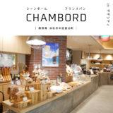 CHAMBORD(シャンボール)フランスパン 浜松市 パン屋 ザザシティ
