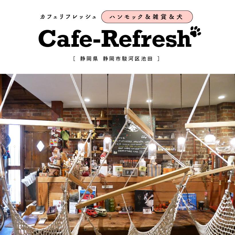 Cafe-Refresh(カフェリフレッシュ) 静岡市カフェ ハンモック ドッグカフェ メニュー