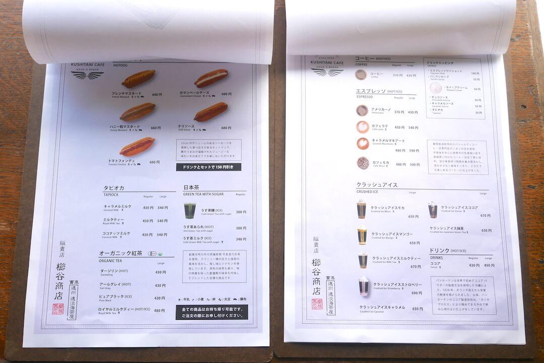 KUSHITANIcafe クシタニカフェ 舘山寺 珈琲 テイクアウト バイク