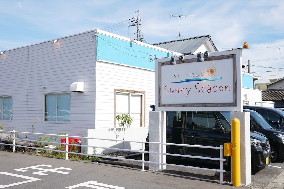 カフェと海遊び SUNNY SEASON サニーシーズン 一宮カフェ
