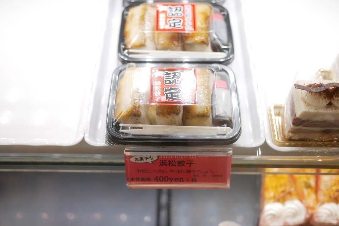 サン・ラファエル 浜松 ケーキ屋 おかしなお菓子 餃子