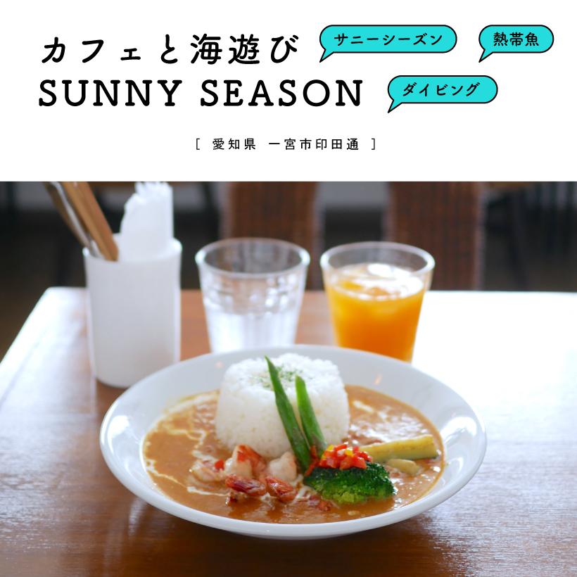 カフェと海遊び SUNNY SEASON サニーシーズン 一宮カフェ ランチ