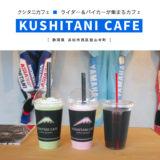 【浜松市】KUSHITANIcafe・ライダー&バイカーが集まるオシャレなオーガニックカフェ!