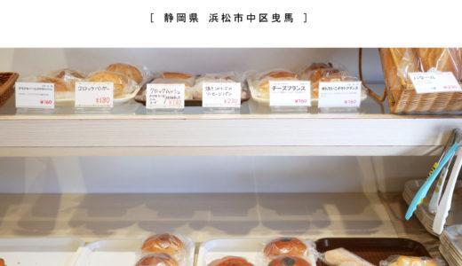 【浜松市】ふつうのぱんや まきのぱん・住宅地にある町のパン屋さんだからリーズナブルで通いやすい♪