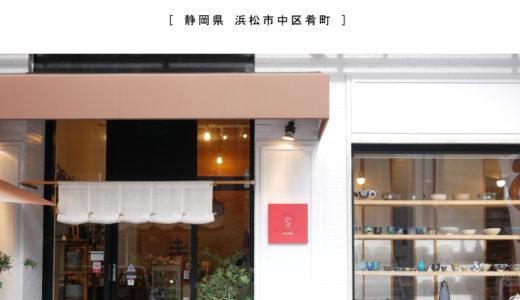 【浜松市】BRILLANTE IL SUZUKI SALONE(ブリランテスズキサローネ)希少なグルテンフリーのお店!雑貨販売やカフェも!