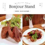 【浜松市】Bonjour Stand(ボンジュール スタンド)こじんまり雰囲気◎の空間ディナー!イタリアン・フレンチ・中華・ワイン