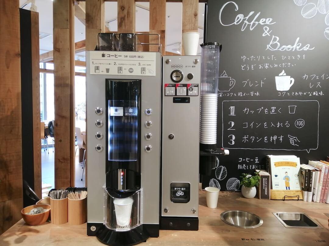 無印良品 遠鉄百貨店新館 カフェインレスコーヒー テイクアウト 休憩 100円