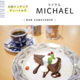 【名古屋市】COFFEE MICHAEL(マイケル)北欧インテリアのオシャレカフェでランチ!ザッハトルテがある本格派♪