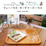 クレマチスの丘の庭にあるカフェ「ティーハウス ガーデナーズハウス」で贅沢なハーブティータイムを満喫♪
