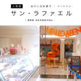 サン・ラファエル 浜松 ケーキ屋 有名店