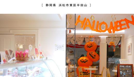【浜松市】サン・ラファエル、有名なケーキ屋さんの絶品スイーツたち!ラーメンや餃子のお菓子!?イートインカフェで楽しむ♪