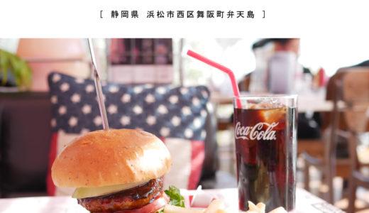 【浜松市】ダイニングバーLEADER(リーダー ) 弁天島店・絶景のレイクサイドビューとハンバーガーランチが魅力!