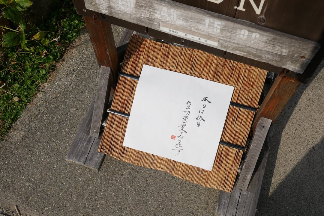 いいかふぇ 岩倉市 カフェ l古民家